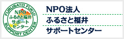 NPOふるさと福井サポートセンター