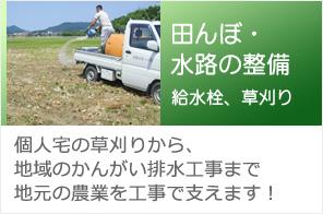 田んぼ・水路の整備