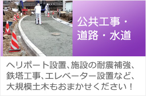 公共工事・道路・水道
