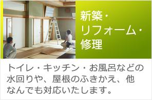 新築・リフォーム・修繕