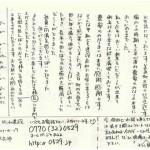 10月19日の福井新聞朝刊に折り込みチラシ