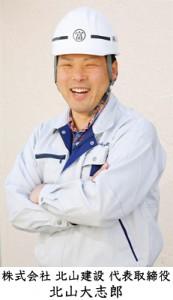 株式会社 北山建設 代表取締役 北山大志郎