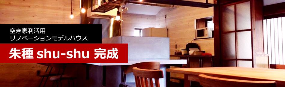 空き家利活用リノベーションモデルハウス 朱種shu-shu 完成! クリックで詳細へ